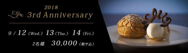 3周年記念ディナー